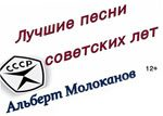 Концерт Лучшие песни советских лет