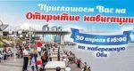 Открытие навигации 2019 в Барнауле