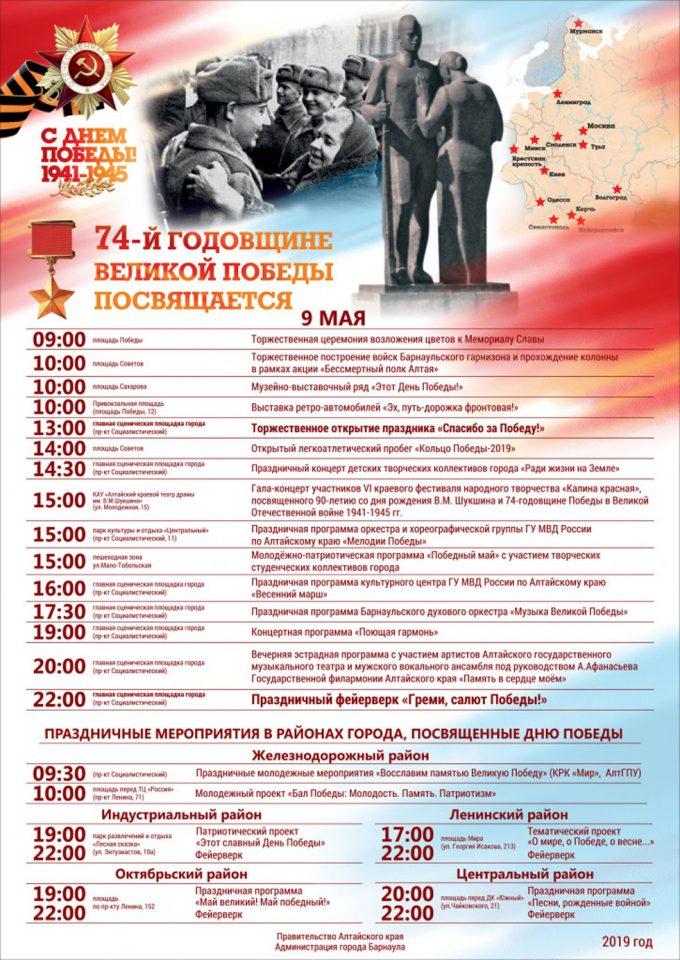 9 мая 2019 Барнаул программа