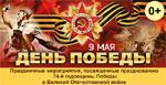 День Победы 9 мая 2019 Новоалтайск