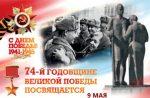 День Победы Барнаул 9 05 2019