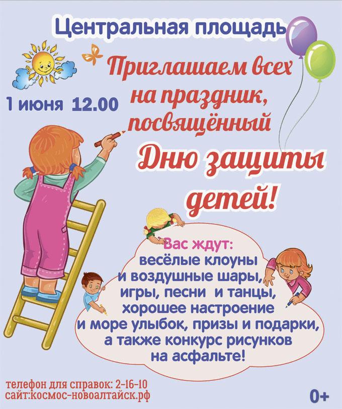День защиты детей Новоалтайск 01-06-2019