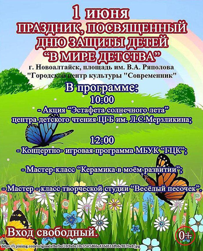 День защиты детей на площади ДК АВЗ
