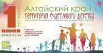 Фестиваль в Барнауле в День защиты детей 01-06-2019