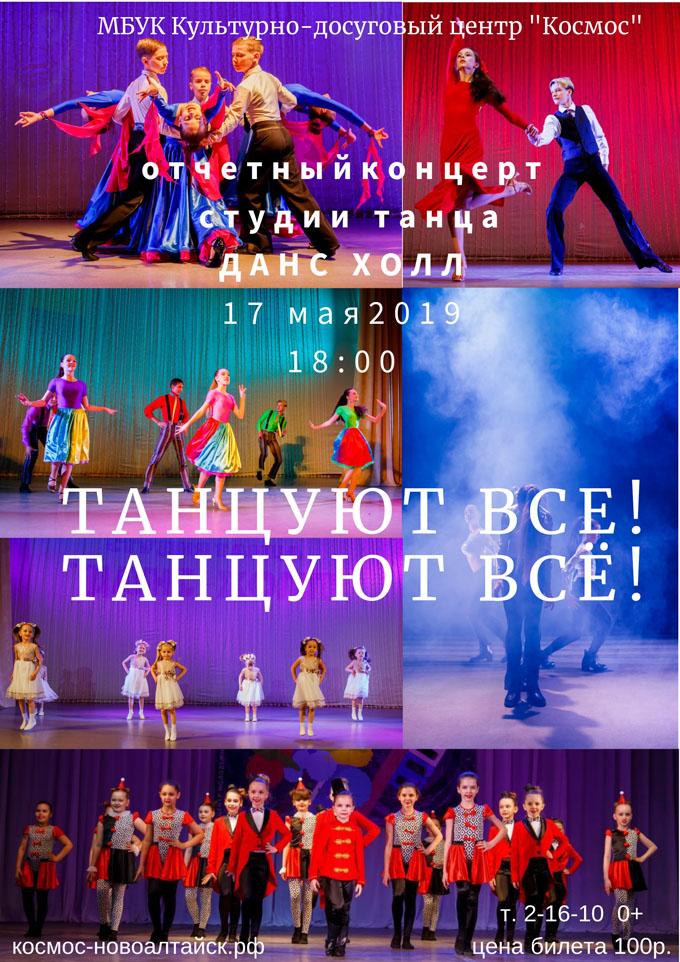Концерт ДАнс Холл 17 05 2019