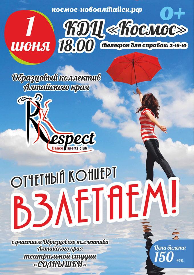 Концерт коллектива Респект Взлетаем 01-06-2019