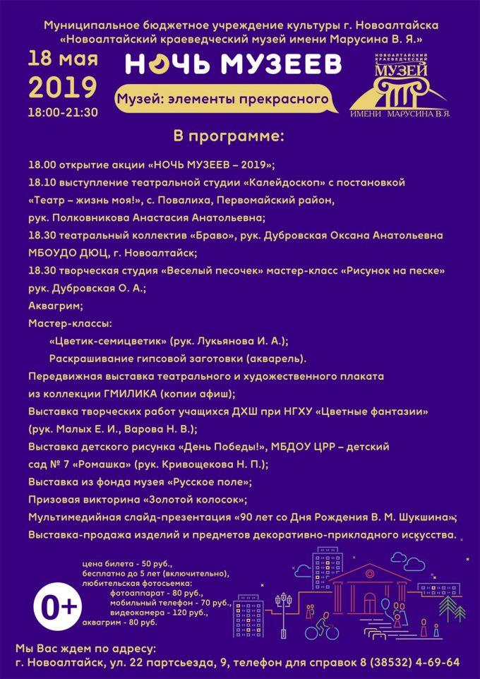 Ночь музеев 2019 Новоалтайск