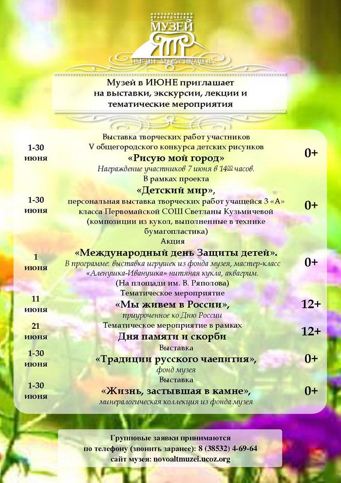 Новоалтайск музей 06 2019 афиша
