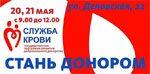 Сбор донорской крови
