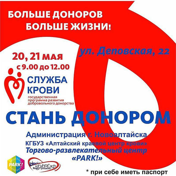 Сбор донорской крови 21 и 22 мая