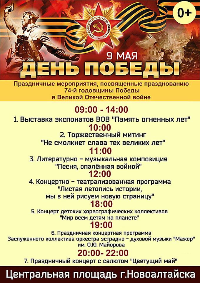 Список мероприятий 9 мая 2019 на Центральной площади