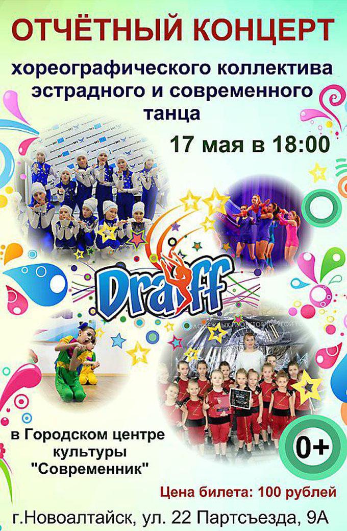 концерт коллектива DRAIFF