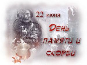 Митинг, посвященный Дню памяти и скорби 21 июня в Новоалтайске