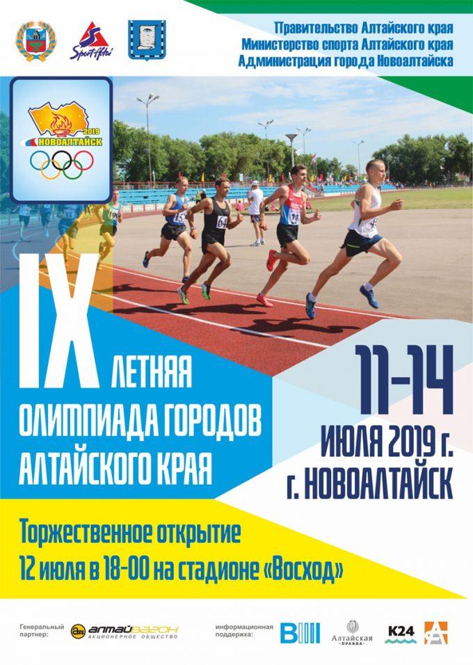 9 летняя олимпиада городов алтайского края афиша