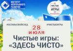 Чистые игры Новоалтайск 28-07-2019