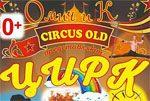 Цирк 05-07-2019
