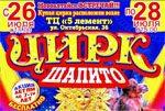 Цирк шапито в Новоалтайске
