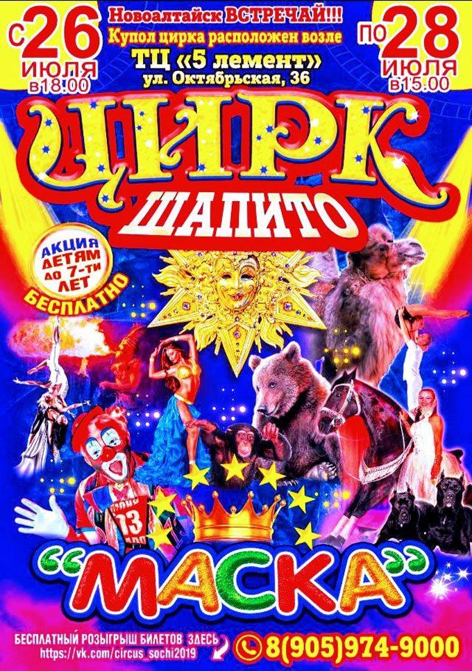 Цирк шапито в Новоалтайске 26-28 июля Афиша