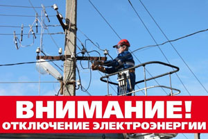 Отключение электроэнергии ремонтные работы в Новоалтайске