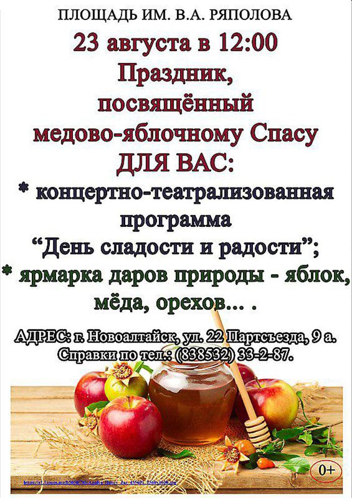 Медово-яблочный спас 23-08-2019 Новоалтайск Афиша