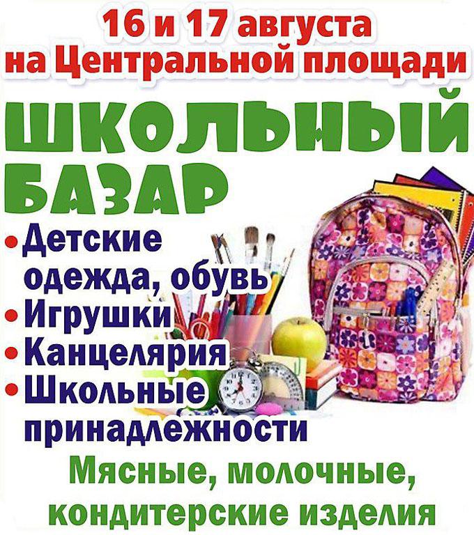 Школьный базар Новоалтайск 2019