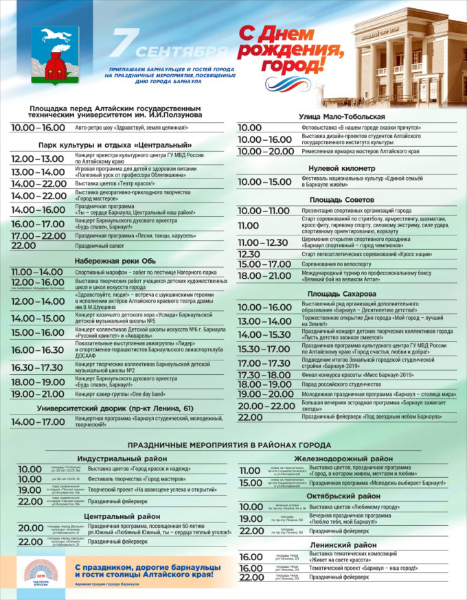 День города Барнаул 2019 Программа мероприятий