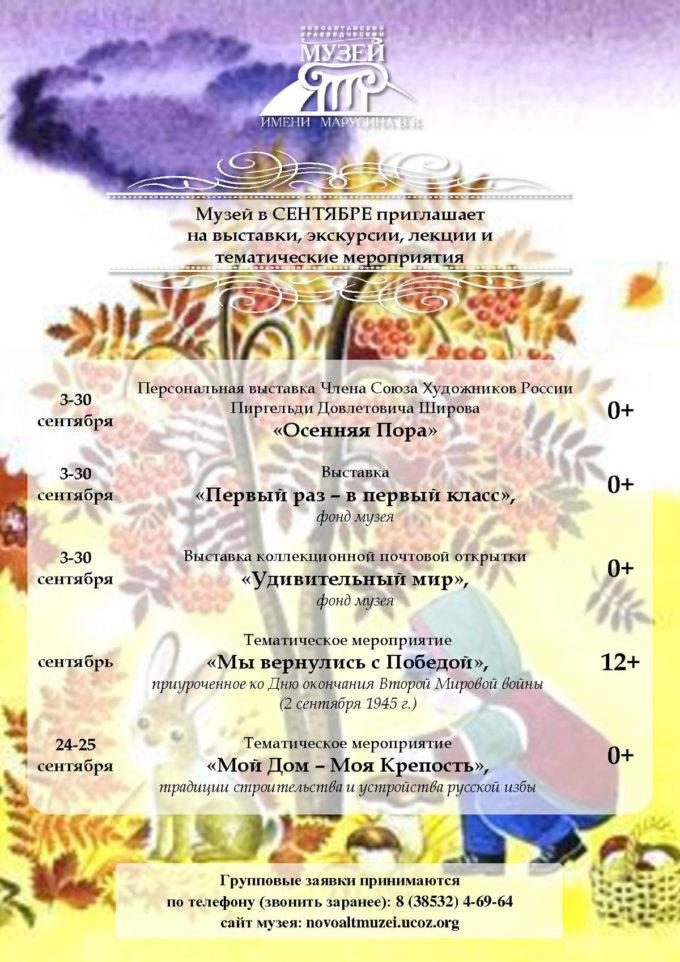 Новоалтайск музей 09 2019 афиша