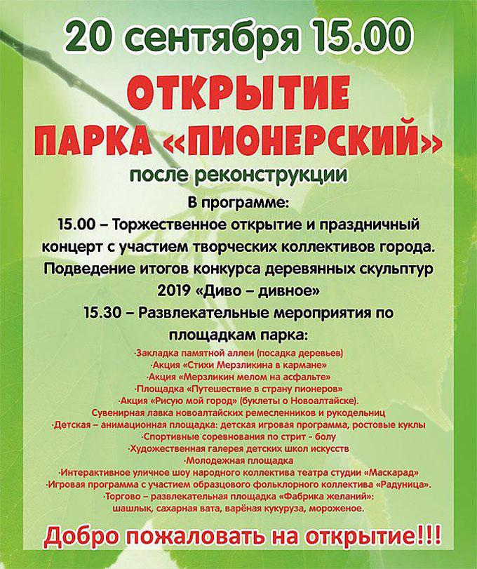 Открытие парка Пионерский