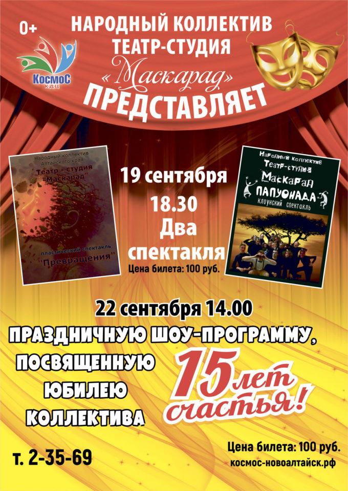 Юбилей театра-студии Маскарад